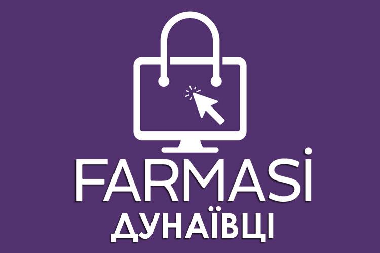 Фармаси Дунаївці